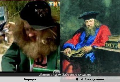 """Борода из """"Нашей Раши"""" похож на Менделеева"""