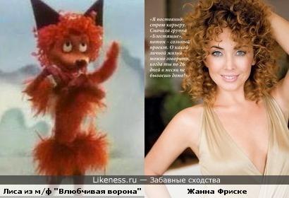 """Жанна Фриске и Лиса из м/ф """"Влюбчивая ворона"""" похожи"""