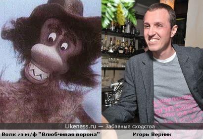 """Волк из м/ф """"Влюбчивая ворона"""" и Игорь Верник похожи"""