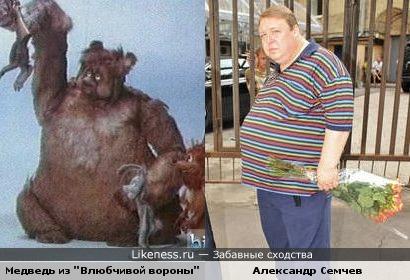 """Медведь из м/ф """"Влюбчивая ворона"""" и Александр Семчев похожи"""
