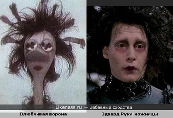 """Ворона из м/ф """"Влюбчивая ворона"""" и Эдвард Руки-ножницы похожи"""