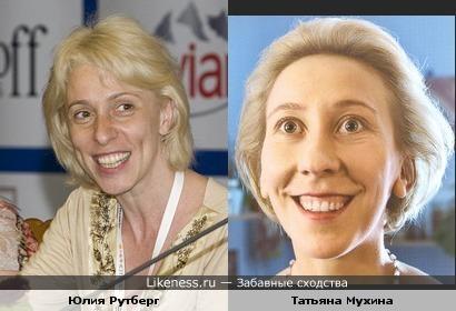 Юлия Рутберг и Татьяна Мухина похожи