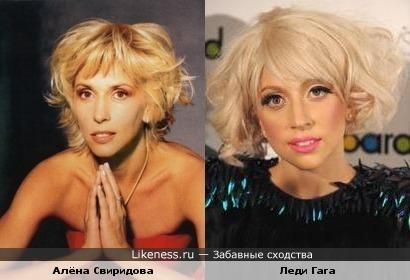 Алёна Свиридова и Леди Гага похожи.