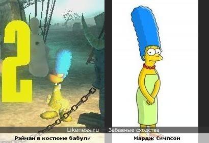 Рэйман в костюме бабули(Raymam Raving Rabbids) похож на Мардж Симпсон