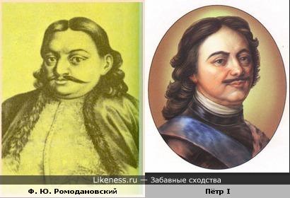 Генералиссимус Ф.Ю.Ромодановский похож на Петра Первого