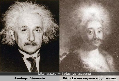 Пётр Первый в последние годы жизни похож на Альберта Эйнштейна