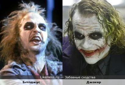 """Битлджус похож на Джокера из """"Бэтмена"""""""