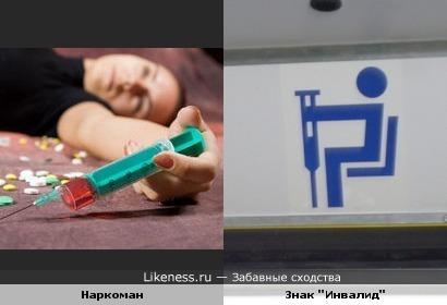 """Наркоман похож на знак """"Инвалид"""" в автобусе"""
