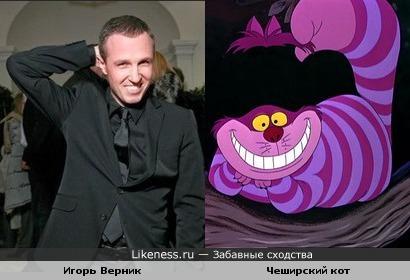 Игорь Верник похож на Диснеевского Чеширского кота