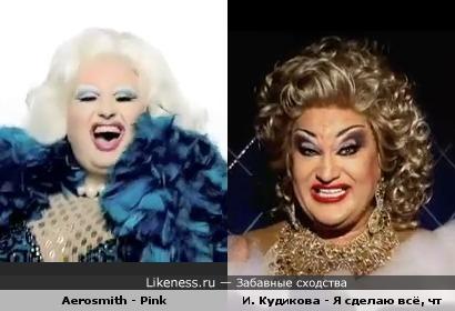 """Мадам из клипа """"Aerosmith - Pink"""" и мадам из клипа """"Ирсен Кудикова - я сделаю всё, что ты хочешь"""""""