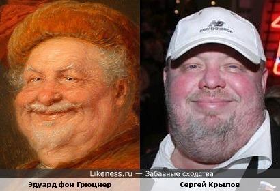 Художник Эдуард фон Грюцнер похож на певца Сергея Крылова