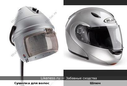Сушилка для волос похожа на шлем мотоциклиста