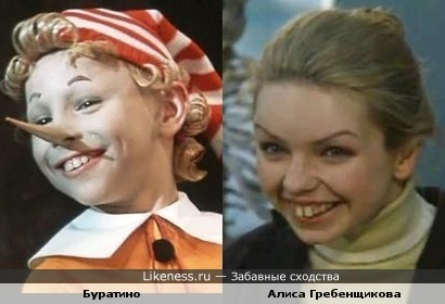 Буратино и Алиса Гребенщикова