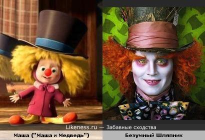 """Маша из м/ф """"Маша и Медведь"""" похожа на Безумного Шляпника из фильма """"Алиса в Стране Чудес"""""""