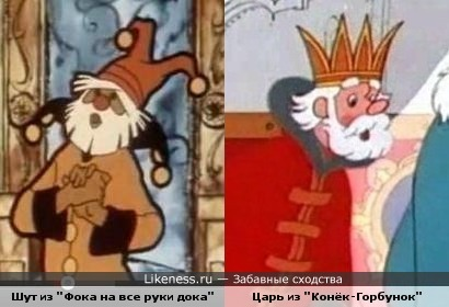 "Шут из м/ф ""Фока - на все руки дока"" похож на Царя из м/ф """""