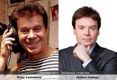Олег Газманов и Майкл Майерс похожи