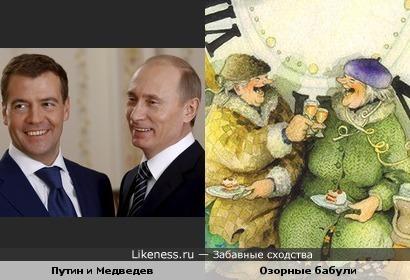 Путин и Медведев и Озорные бабули финской художницы Инге Лёёк (Inge Look). В тему Нового Года