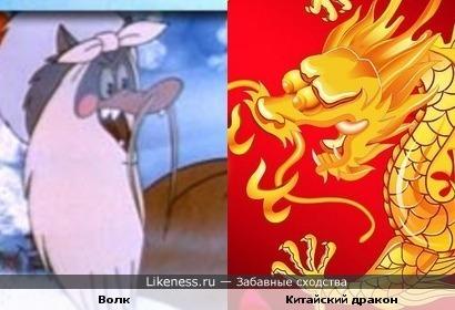 """Волк из м/ф """"Дед Мороз и Серый Волк"""" похож на китайского дракона"""