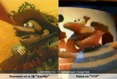"""Охотник из м/ф """"Бамбр"""" похож на папу из """"Сам Себе Режиссёр"""""""