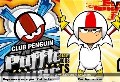 """Персонаж из игры для Андроида """"Club Penguin Puffle Launch"""" похож на Кика Бутовского"""