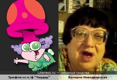 """Трюфля из м/ф """"Чаудер"""" похожа на Валерию Новодворскую"""