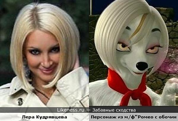 """Лера Кудрявцева похожа на персонажа из м/ф """"Ромео с обочины"""""""
