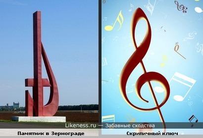 Памятник в г. Зернограде похож на скрипичный ключ