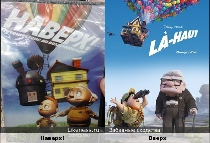 """Обложка мультсериала """"Наерх! Путешествие на воздушном шаре"""" vs постера мультфильма """"Вверх"""""""