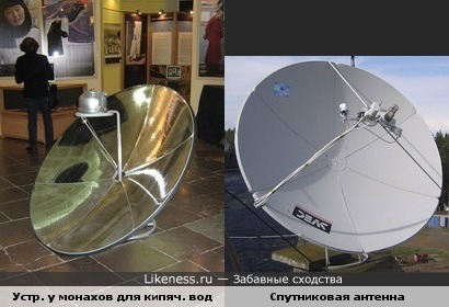 Устройство для кипячения воды у монахов Кубум похоже на спутниковую антенну