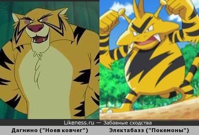 """Тигр Дагнино из мультфильма """"Ноев Ковчег"""