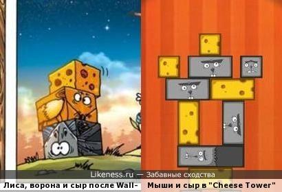 """Лиса, ворона и сыр после визита Wall-e напомнили мне мышей и сыр из игры """"Cheese Tower"""""""
