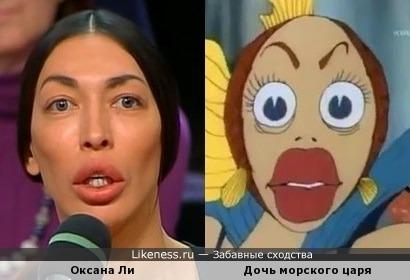 """Оксана Ли похожа на дочь морского царя из м/ф """"В синем море, в белой пене..."""""""