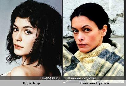 Одри Тоту и Наталья Бузько