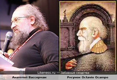 Вассерман похож на генерала с рисунка Octavio Ocampo