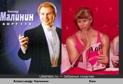 """Кен с фотосессии """"Кен и Барби в реальной жизни"""" напомнил Малинина"""