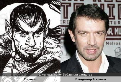 Тролль с иллюстрации из книги Ольги Громыко похож на Машкова