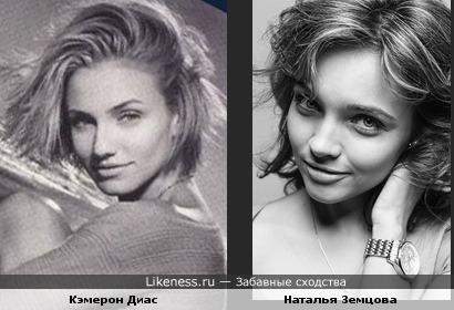 Блондинка и брюнетка: Кэмерон и Наталья похожи, как сёстры