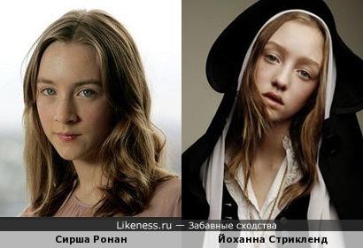 Сирша Ронан и Йоханна Стрикленд