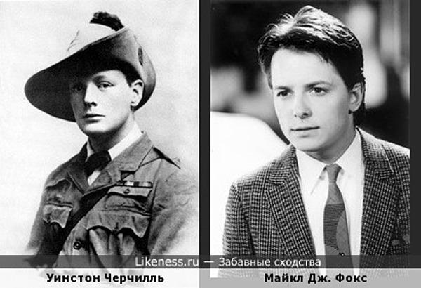 Молодой Черчилль и Майкл Джей Фокс
