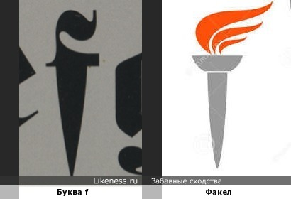 Готическая буква f напоминает факел