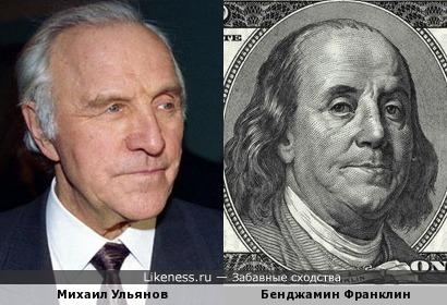 Михаил Ульянов и Бенджамин Франклин