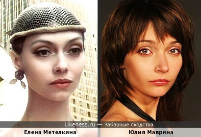 Елена Метелкина и Юлия Маврина