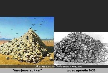 """""""Апофеоз войны"""". Ремейк"""