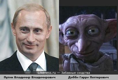 Путин похож на Добби