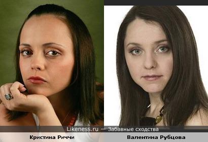Кристина Риччи и Валентина Рубцова
