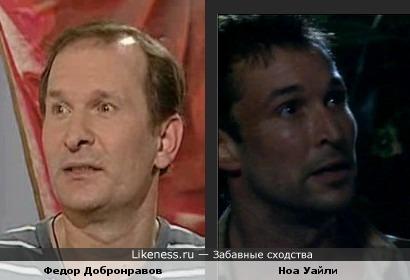 Федор Добронравов и Ноа Уайли
