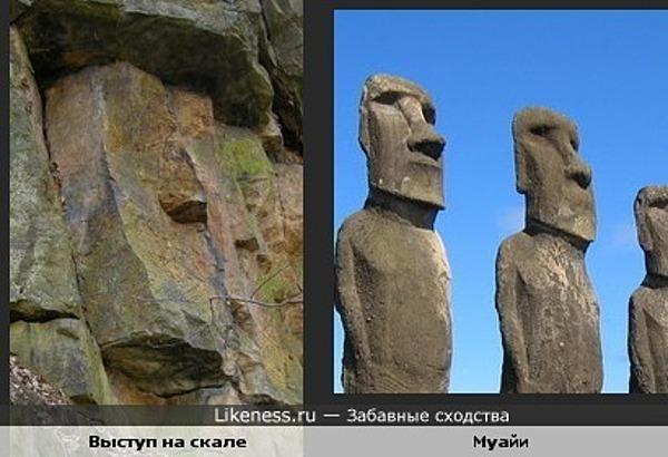 Выступ на скале напоминает статую с острова Пасхи