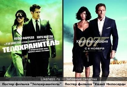"""Постеры фильмов """"Телохранитель"""" и """"Квант Милосердия"""" похожи"""
