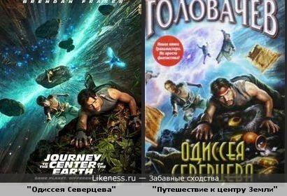 """Обложка книги """"Одиссея Северцева"""" и постер """"Путешествия к центру земли"""" идентичны"""