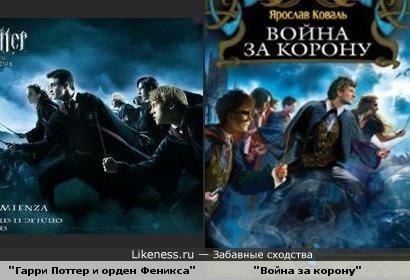 """Обложка """"Войны за корону"""" похожа на постер """"Гарри Поттера"""""""